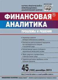 - Финансовая аналитика: проблемы и решения &#8470 45 (183) 2013