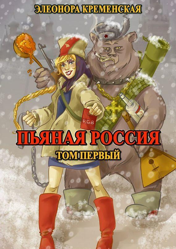 Пьяная Россия. Том первый изменяется активно и целеустремленно