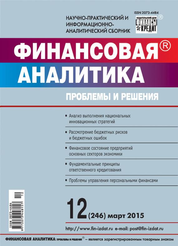 Отсутствует Финансовая аналитика: проблемы и решения № 12 (246) 2015 отсутствует финансовая аналитика проблемы и решения 46 280 2015