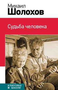 - Судьба человека (сборник)