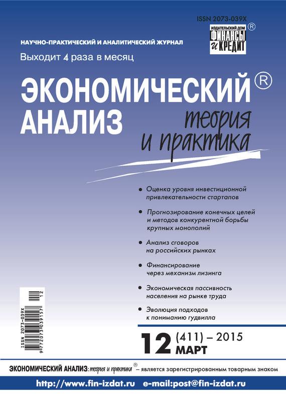 Отсутствует Экономический анализ: теория и практика № 12 (411) 2015 в с канхва финансирование анализ и оценка девелоперских проектов