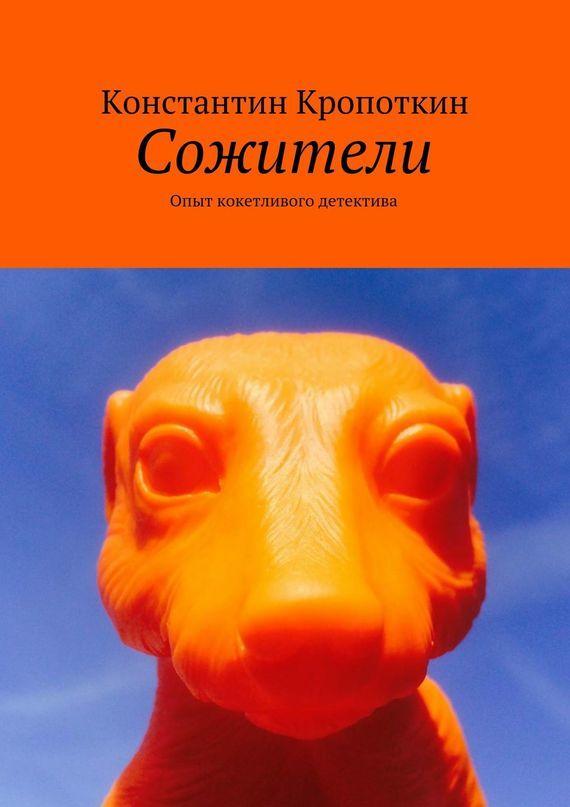 Кропоткин, Константин  - Сожители. Опыт кокетливого детектива