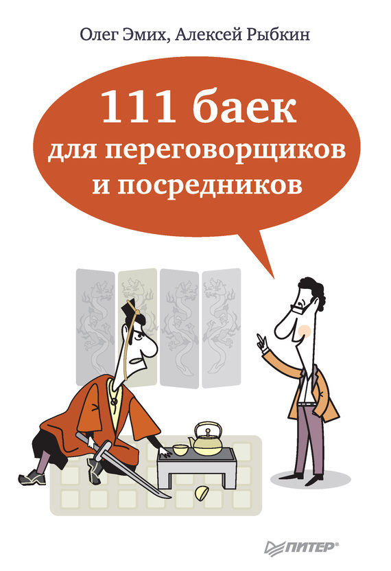 Скачать Олег Эмих бесплатно 111 баек для переговорщиков и посредников