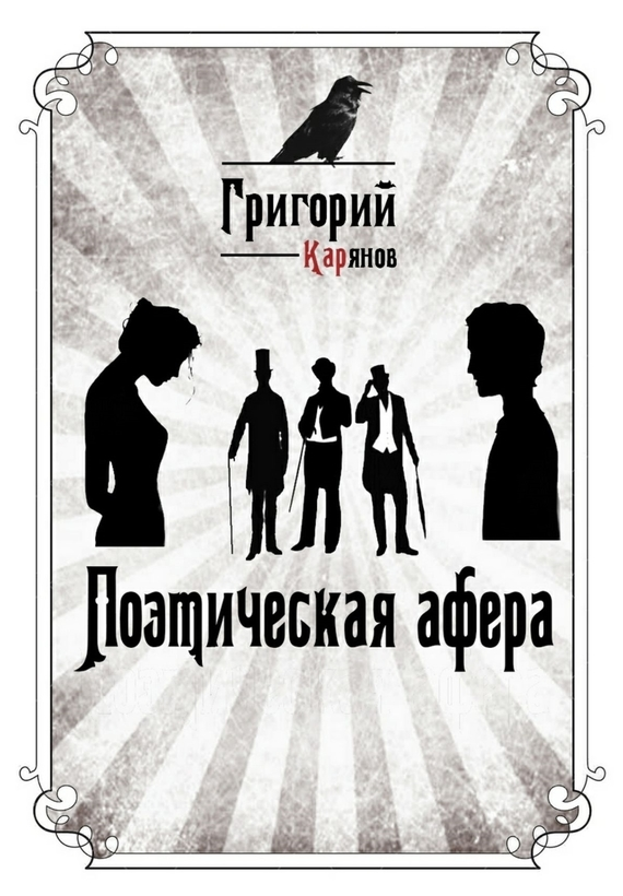 Григорий Карянов Поэтическая афера тележка для фляги в твери