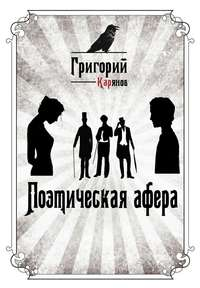Карянов, Григорий  - Поэтическая афера