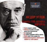 Углов, Федор  - Советы столетнего хирурга