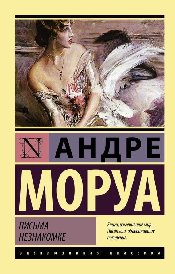 Андре Моруа Письма незнакомке цветной сургуч перо для письма купить в украине