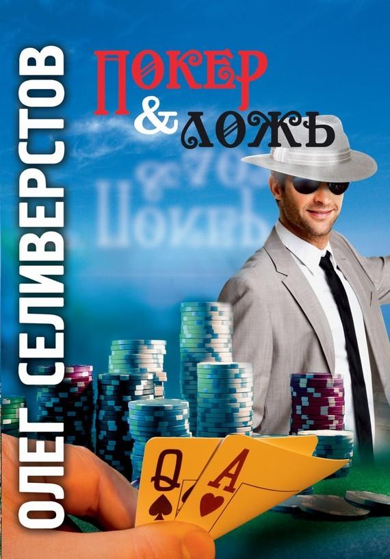 Обложка книги Покер & ложь, автор Селиверстов, Олег