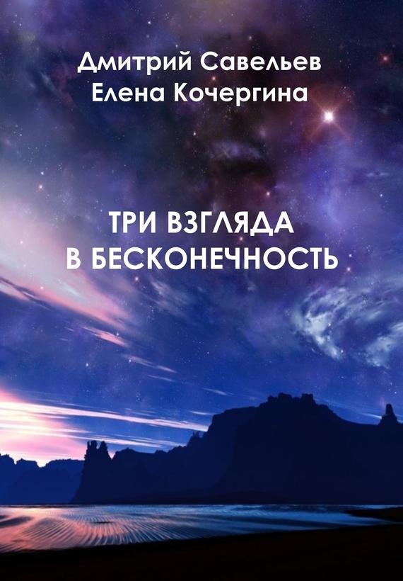 Елена Кочергина Три взгляда в бесконечность что можно за однушку в москве
