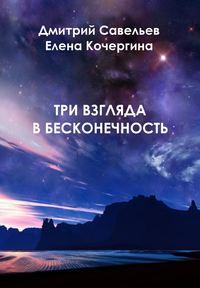 Кочергина, Елена  - Три взгляда в бесконечность