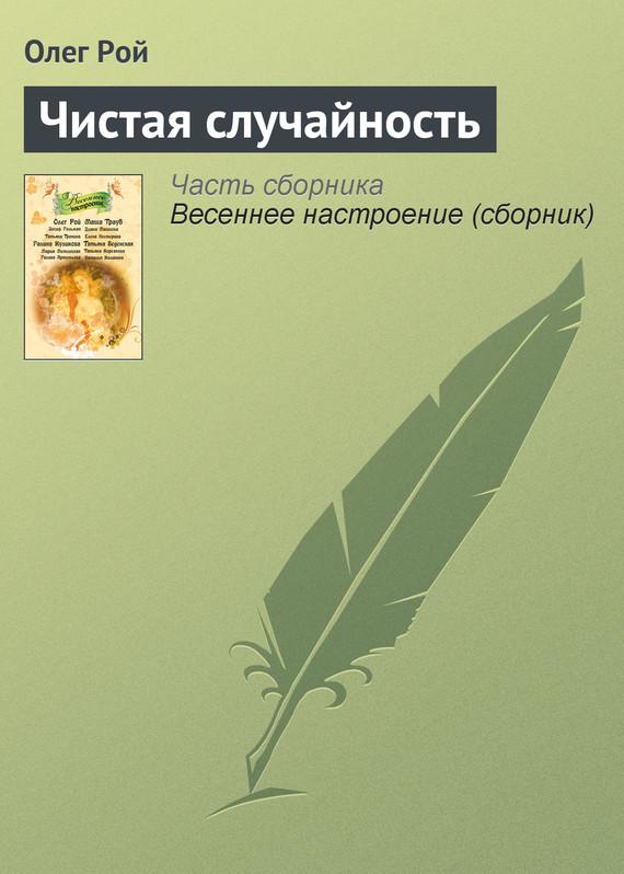 Олег Рой - Чистая случайность
