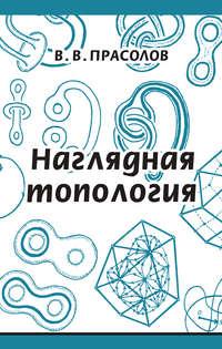 Прасолов, В. В.  - Наглядная топология
