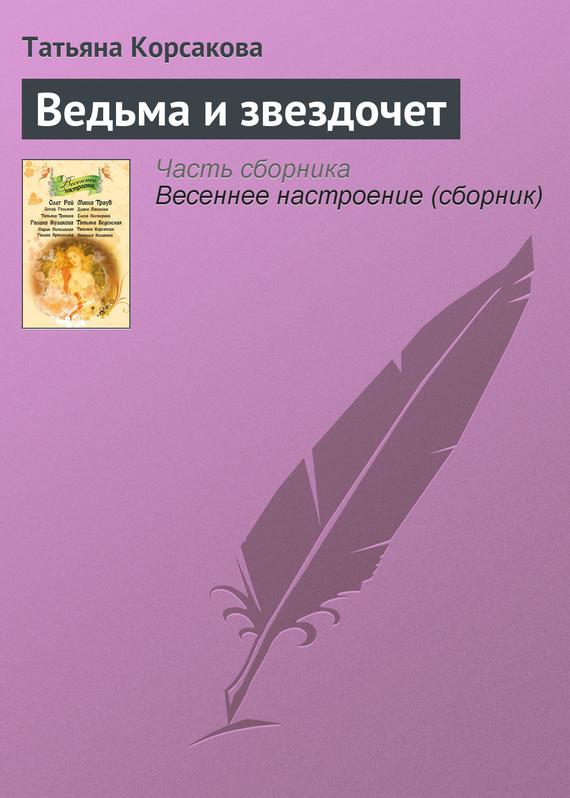 Татьяна Корсакова Ведьма и звездочет