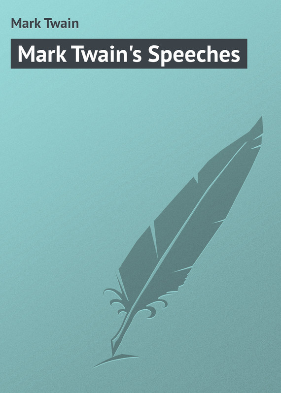 Марк Твен Mark Twain's Speeches