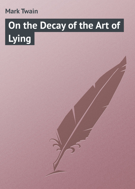 Марк Твен On the Decay of the Art of Lying