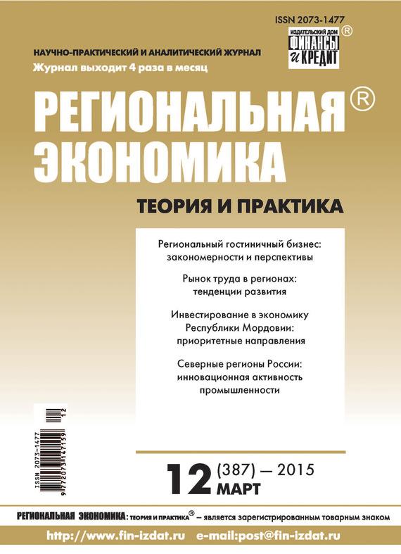 Отсутствует Региональная экономика: теория и практика № 12 (387) 2015