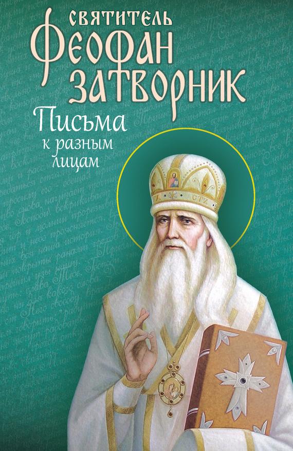 cвятитель Феофан Затворник Письма к разным лицам