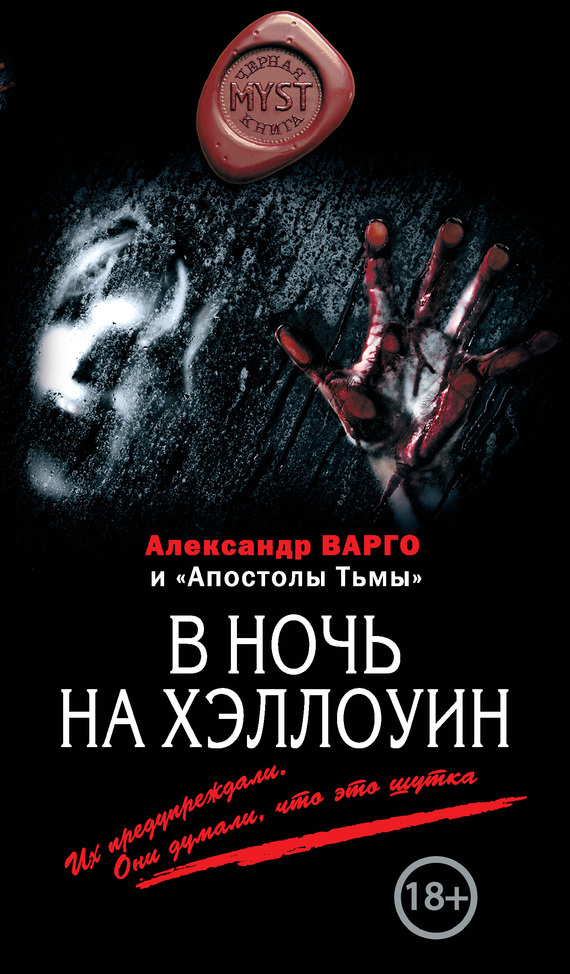 Александр варго книги скачать в epub