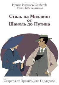 Иванова-Garderob, Ирина  - Стиль на Миллион от Шанель до Путина. Секреты от Правильного Гардероба