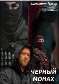 Иввор, Александр  - Черный монах