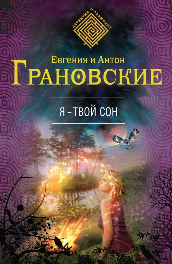 Антон Грановский Я – твой сон грановский антон грановская евгения я твой сон