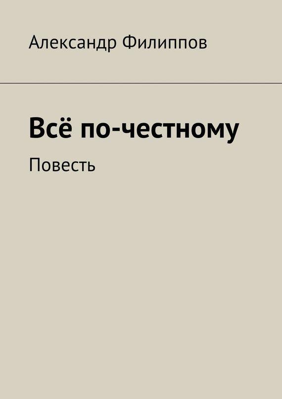 Александр Филиппов Всё по-честному александр филиппов вся политика хрестоматия