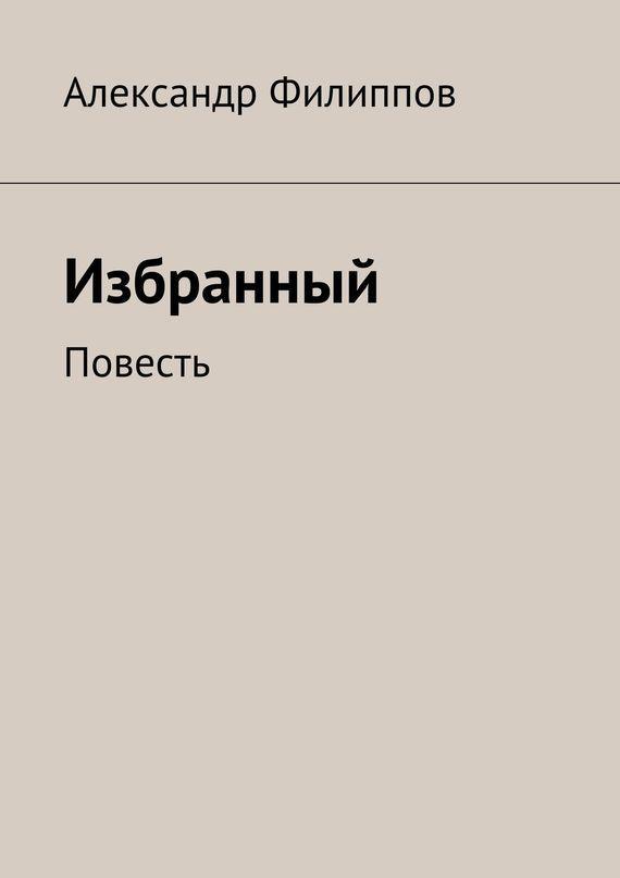 Александр Филиппов Избранный книги эксмо последний космический шанс