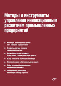 Туккель, И. Л.  - Методы и инструменты управления инновационным развитием промышленных предприятий