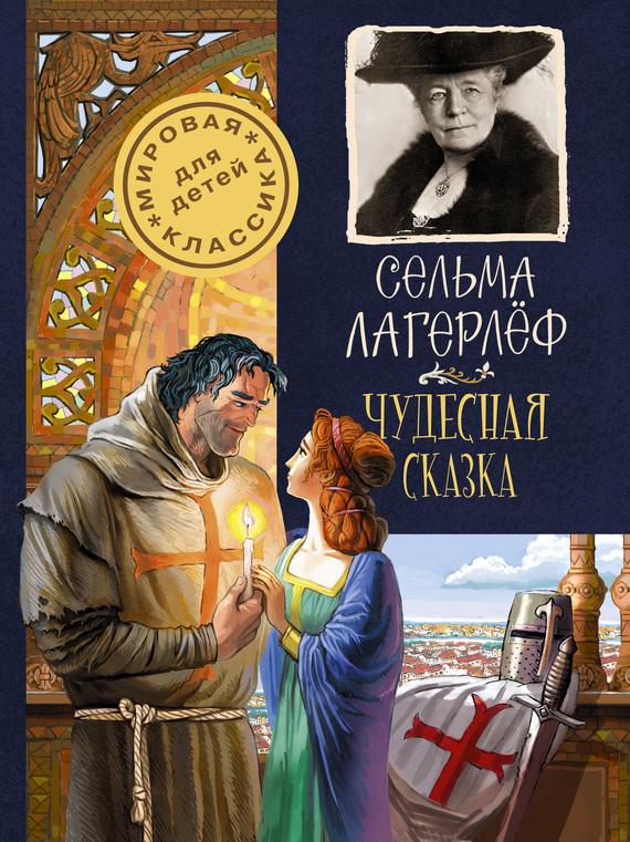 бесплатно Сельма Лагерлёф Скачать Чудесная сказка