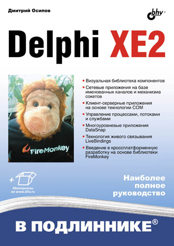 Дмитрий Осипов Delphi XE2 босоножки buffalo london buffalo london bu902awiqd74