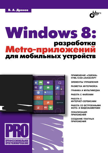 Владимир Дронов Windows 8: разработка Metro-приложений для мобильных устройств дронов владимир александрович windows 8 разработка metro приложений для мобильных устройств