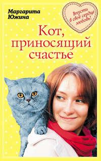 - Кот, приносящий счастье