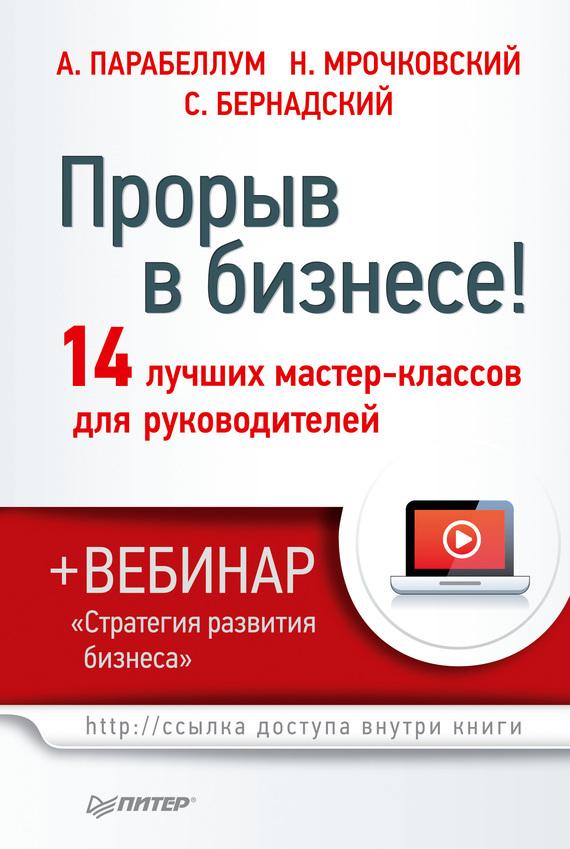 Николай Мрочковский - Прорыв в бизнесе! 14 лучших мастер-классов для руководителей