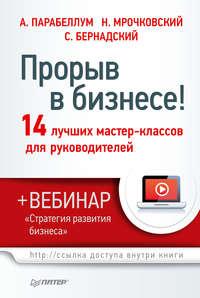 Бернадский, Сергей  - Прорыв в бизнесе! 14 лучших мастер-классов для руководителей