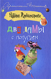 Две дамы с попугаем ( Наталья Александрова  )