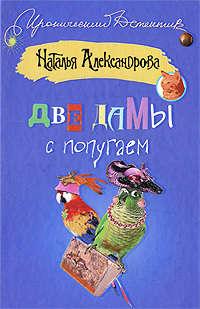 Александрова, Наталья  - Две дамы с попугаем