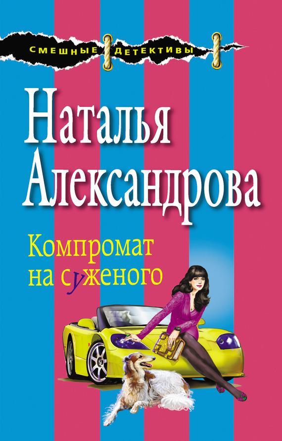 Наталья Александрова Компромат на суженого где собаке получают паспорт в ростовской об русскую пегую гончую