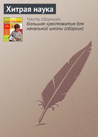 сказки, Русские народные  - Хитрая наука