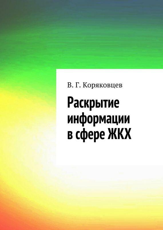 Василий Коряковцев Раскрытие информации всфере ЖКХ профессиональные стандарты в автомобилестроении