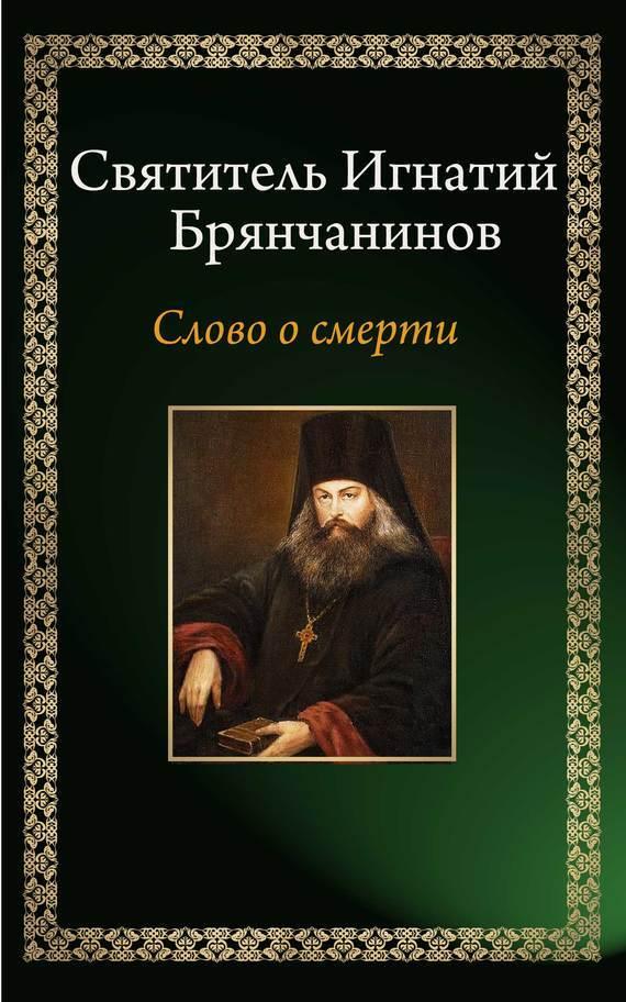 Слово о смерти ( Святитель Игнатий (Брянчанинов)  )