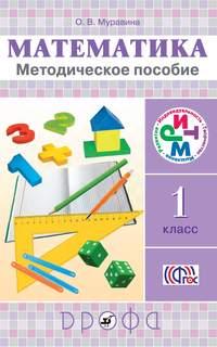 Муравина, О. В.  - Математика. 1 класс. Методическое пособие
