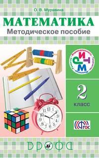Муравина, О. В.  - Математика. 2 класс. Методическое пособие