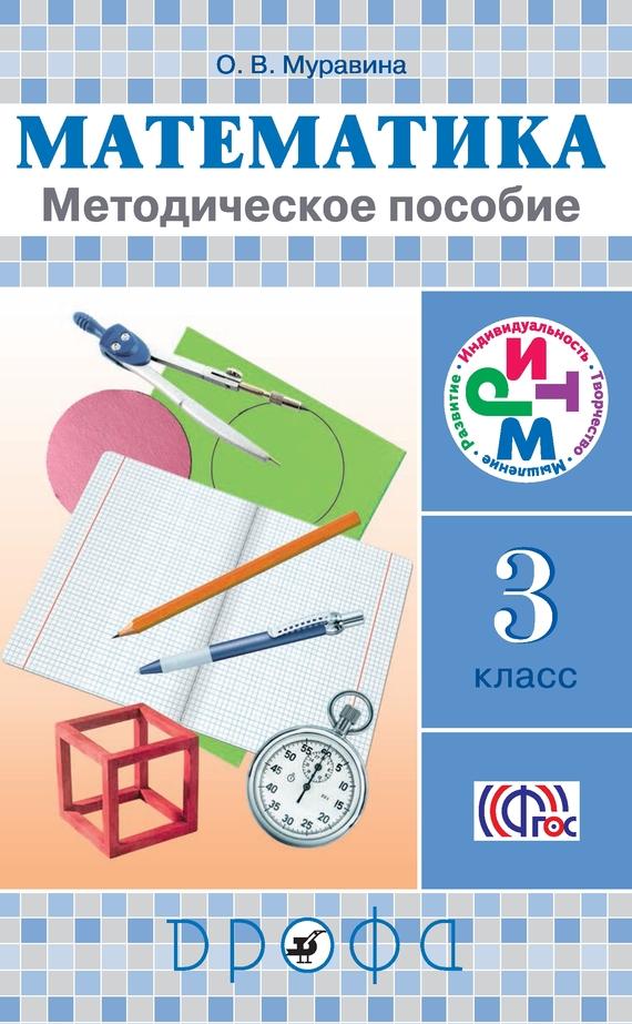 бесплатно Математика. 3 класс. Методическое пособие Скачать О. В. Муравина