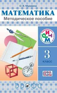 Муравина, О. В.  - Математика. 3 класс. Методическое пособие