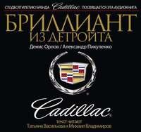 Пикуленко, Александр  - Бриллиант из Детройта. Cadillac