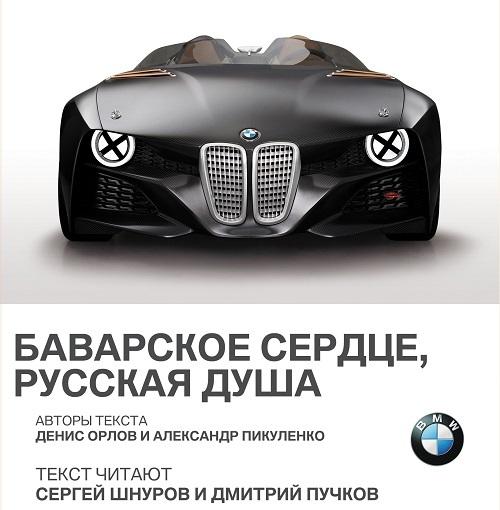 Александр Пикуленко BMW. Баварское сердце, русская душа