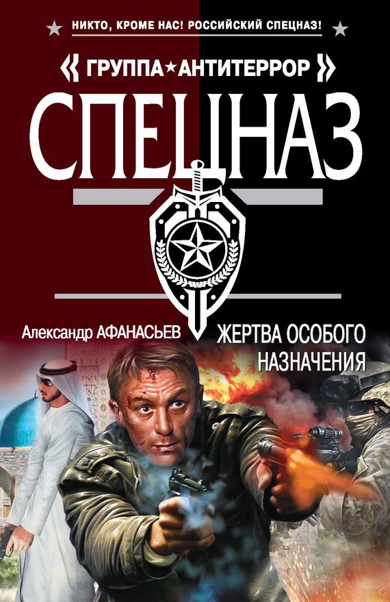 Александр Афанасьев Жертва особого назначения александр минкин президенты ru