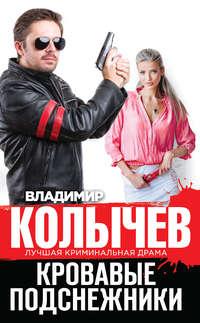 Колычев, Владимир  - Кровавые подснежники