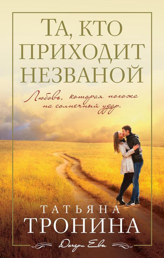 тронина татьяна михайловна та кто приходит незваной Татьяна Тронина Та, кто приходит незваной