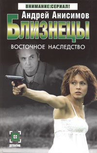 бесплатно книгу Андрей Анисимов скачать с сайта
